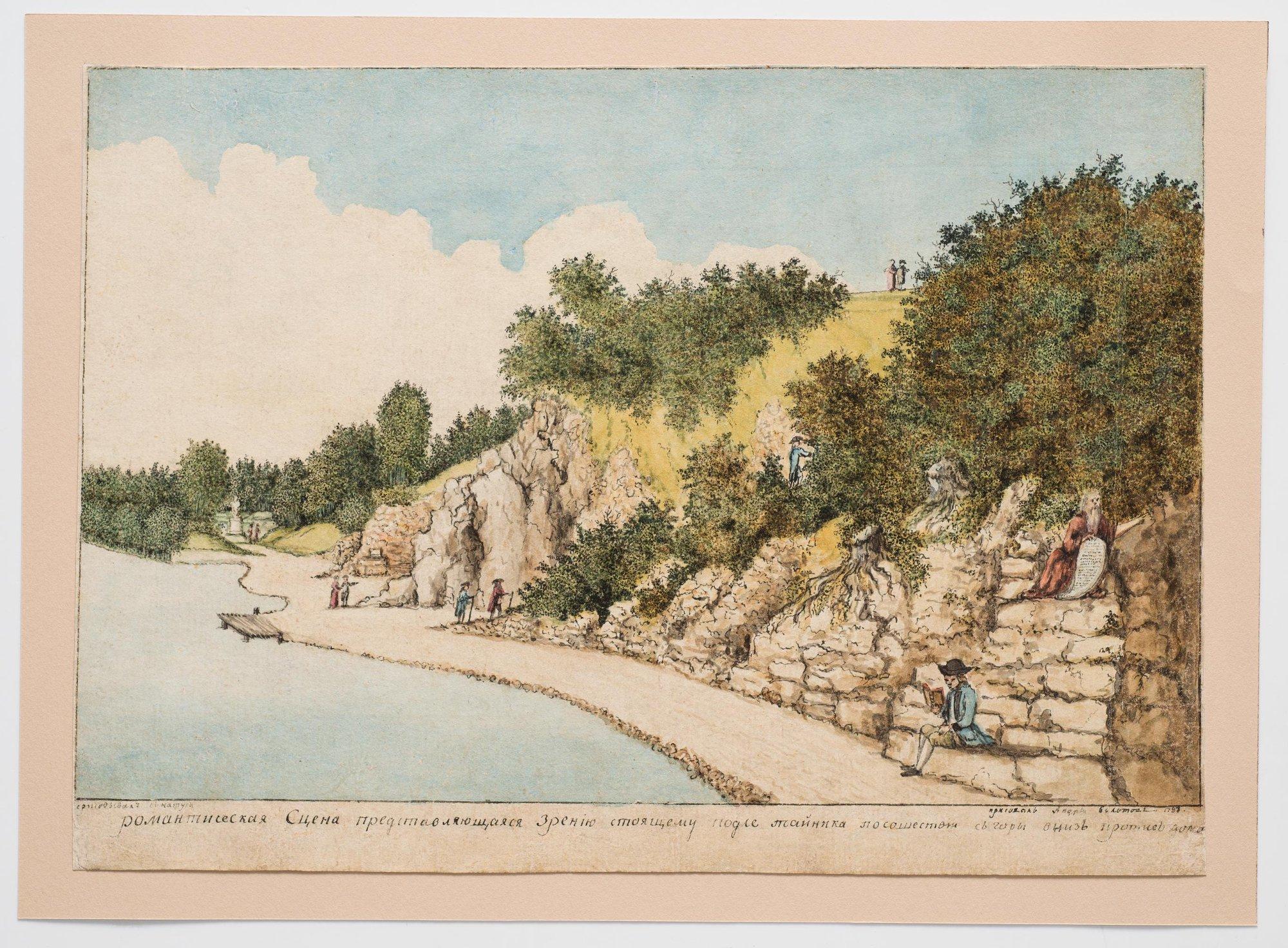 Вид на Большой пруд с горы в Богородицком парке (Романтическая сцена представляющаяся зрению стоящему подле тайника по сошествии с горы вниз против дома)