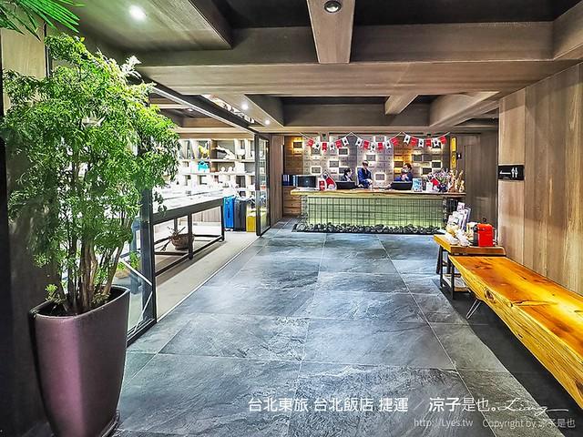 台北東旅 台北飯店 捷運 73