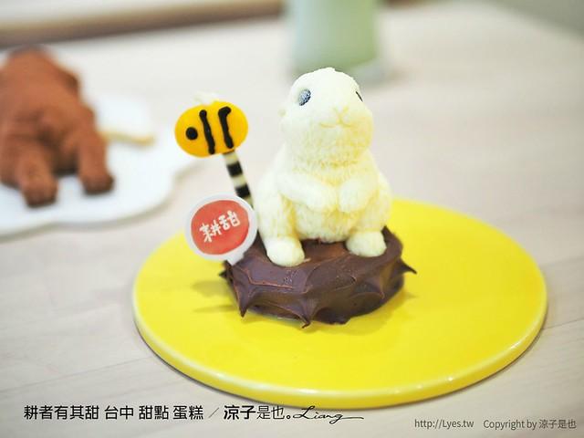 耕者有其甜 台中 甜點 蛋糕 27