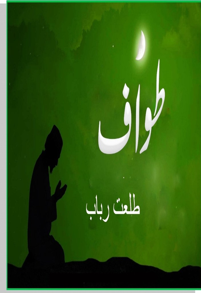Tawaf is a very well written complex script novel by Talat Rabab which depicts normal emotions and behaviour of human like love hate greed power and fear , Talat Rabab is a very famous and popular specialy among female readers
