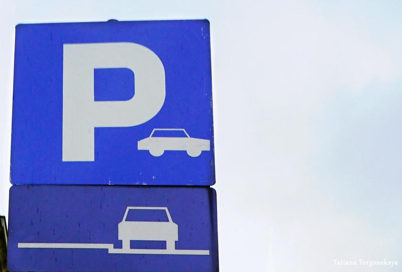 Парковочный знак на улице Нови Сада