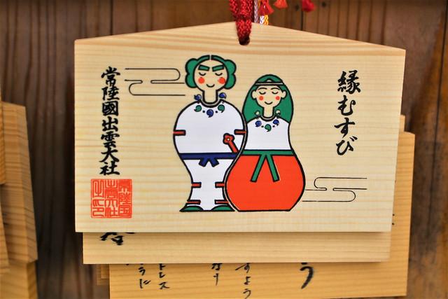 hitachiizumo-gosyuin014
