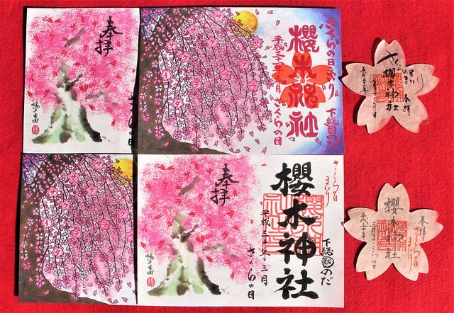櫻木神社「さくらの日まいり」の御朱印