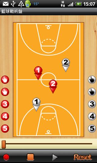 籃球戰術盤