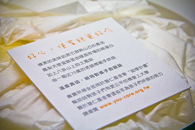 微熱山丘:[美食]【彰化】微熱山丘。鳳梨天使蛋糕