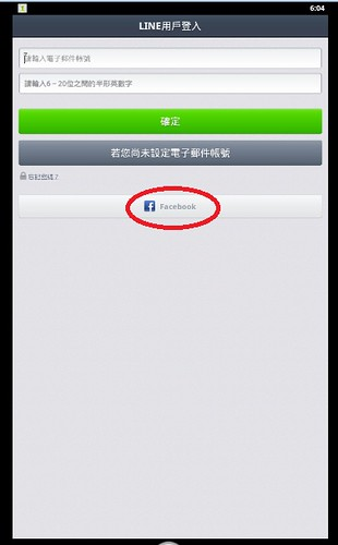 Line貼圖破解 BlueStacks