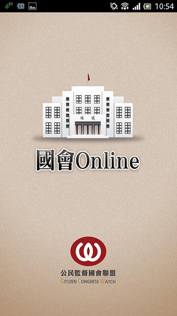 國會Online