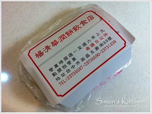 楊清華潤餅06