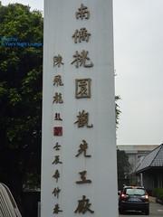 南僑桃園觀光工廠