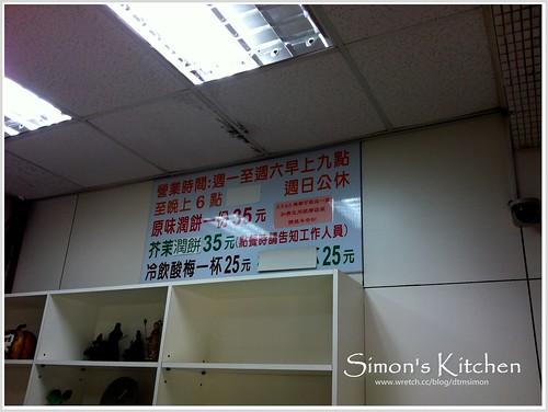 楊清華潤餅03