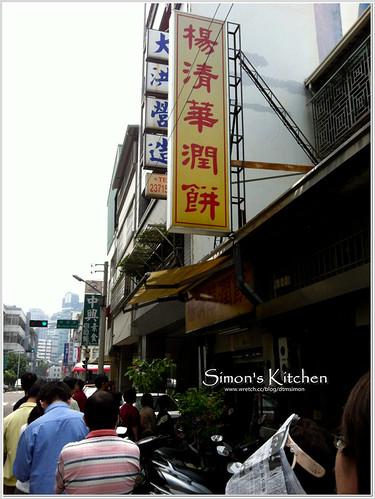 楊清華潤餅02-2