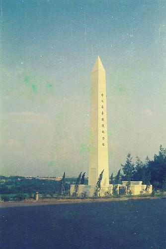 校門紀念碑-1972