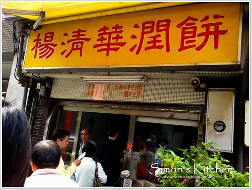 楊清華潤餅02-3