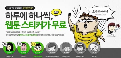 Line貼圖破解 韓國