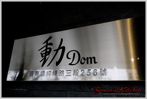 DOM動美式餐廳酒吧02